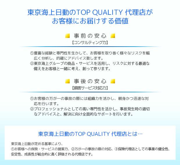 東京海上日動TOP QUALITY