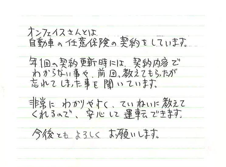 千葉県在住 Y.Wさん