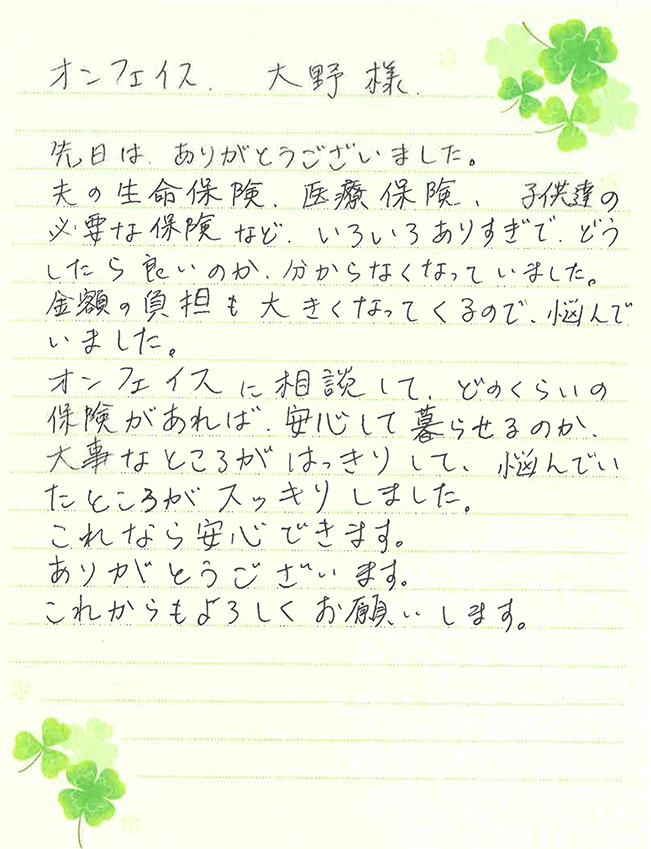 千葉県在住 K.Kさん