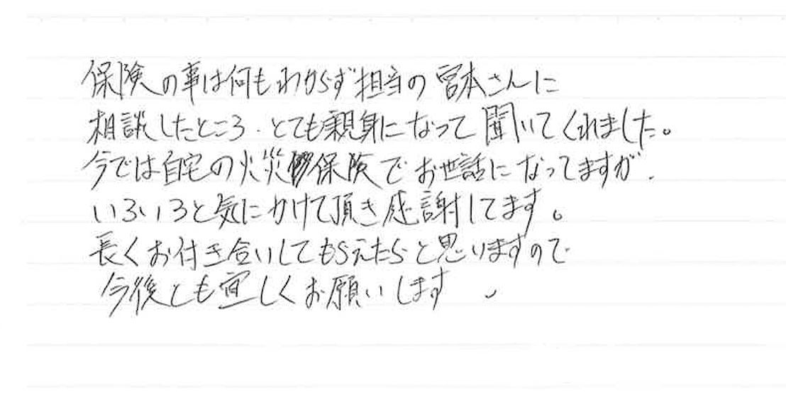 千葉県在住 Y.Sさん